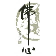 calligraphy 037 佛心